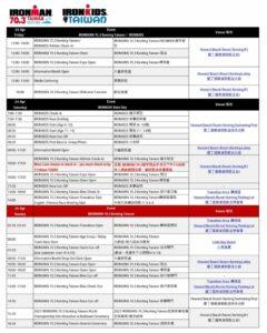 2021 IRONMAN 70.3 Kenting, Taiwan 墾丁國際鐵人三項賽
